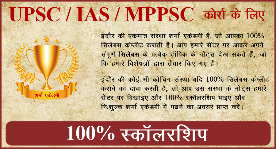 Best MPPSC Coaching in Indore, Best Coachinhg For MPPSC in Indore